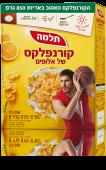family_cornflakes-kaspi-850